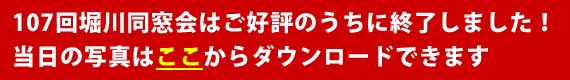 京都市立堀川高等学校26期卒業生同窓会を開催しました