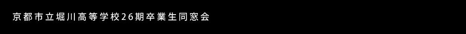 京都市立堀川高等学校第26期卒業生同窓会(昭和48年度卒業)